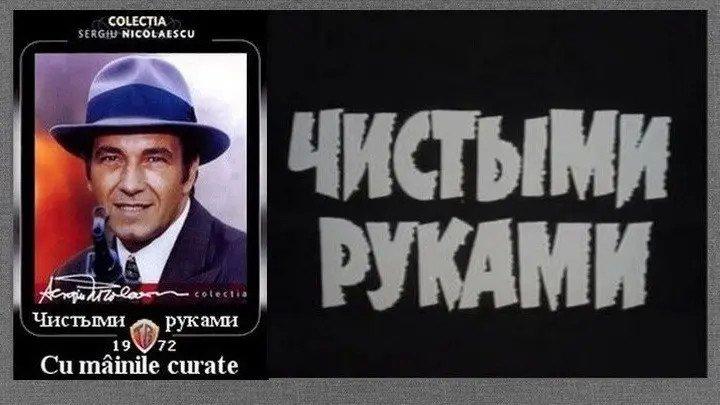 Фильм - ЧИСТЫМИ РУКАМИ 1972( Румыния )