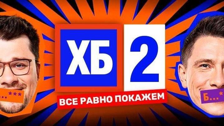 ХБ 2 сезон. 15 серия. 2018 г.