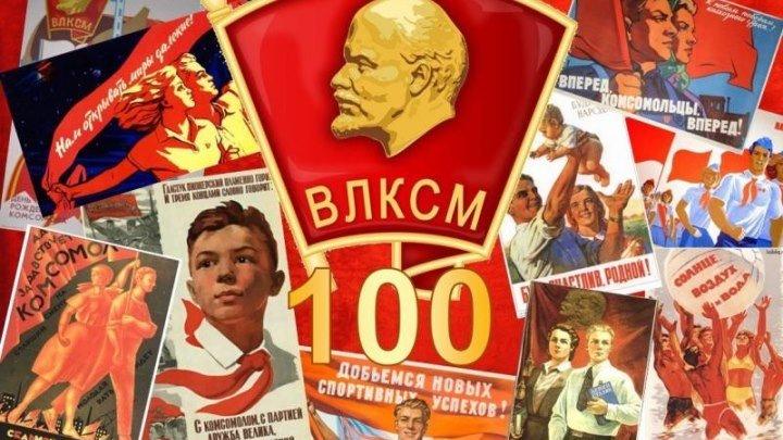 Куряне отметили 100-летие ВЛКСМ