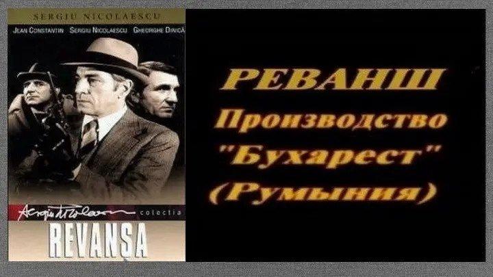 Реванш - 1978 !!!!!!!!! ( Румыния )