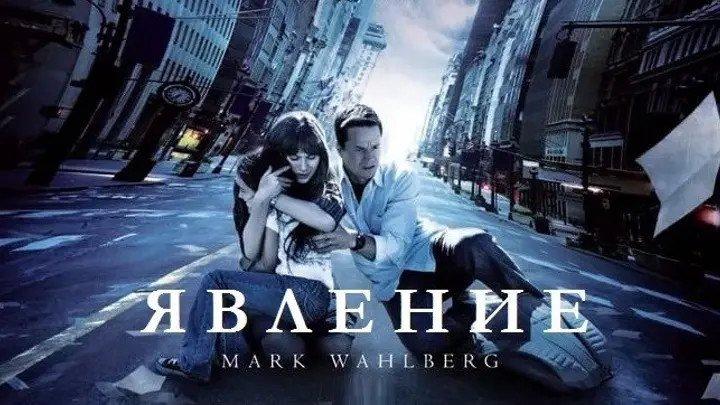 Явление / The Happening 2008 фантастика, триллер Страны: США, Индия