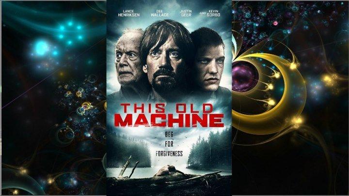 фильм Эта старая машина (2017)