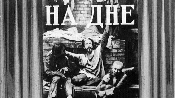 На дне (1972, М. Горький)