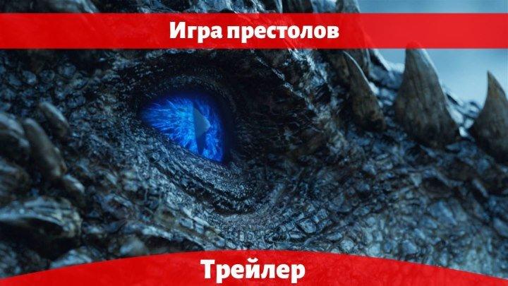 🔥Русский Трейлер HD - Финальный сезон Игры Престолов❄️