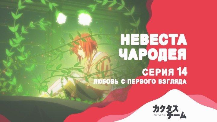 [Cactus Team] Невеста чародея - 14 серия (озвучка MVO)