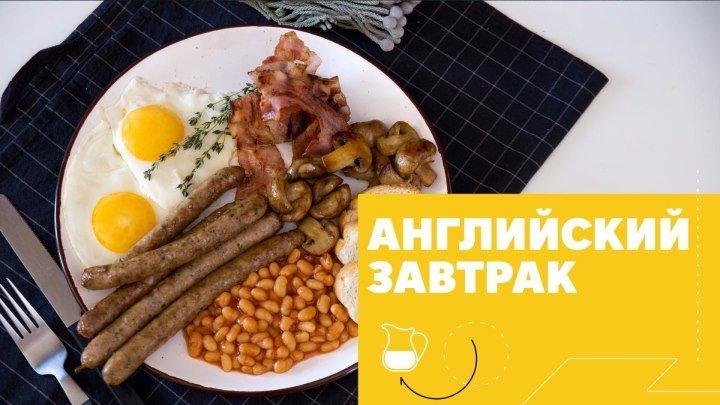 Настоящий английский завтрак [eat easy]