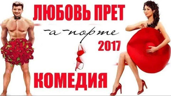 фильм Любовь прет-а-порте (2017) Россия, Италия