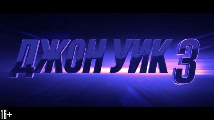 Джон Уик 3 — Русский трейлер (2019)