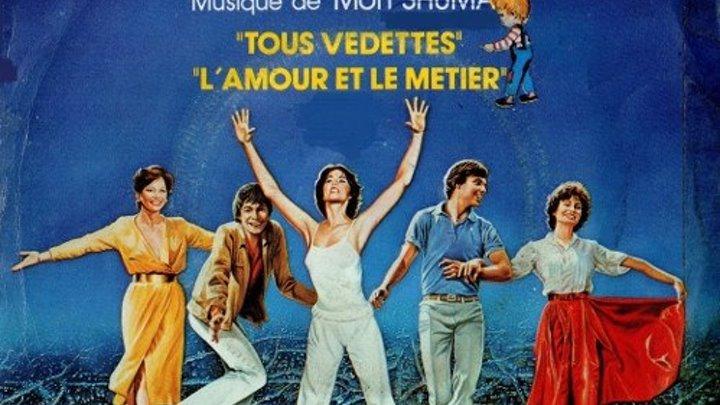 Фильм - Все звёзды -1980 ( Франция )