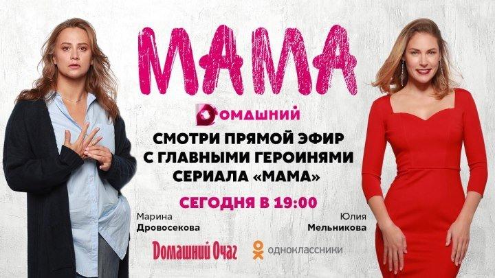 Прямая трансляция к премьере сериала «МАМА»