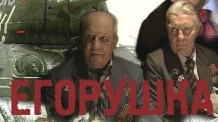 Егорушка 2010 драма, русский боевик, военный, Фильмы про дружбу, Фильмы про месть