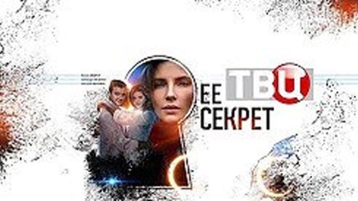 Еe ceкpeт _ HD 1080p _ 2019 (мелодрама, детектив). 1-4 серия из 4 / Русские сериалы / Мини-Сериалы / Детектив ПРЕМЬЕРА! ВСЕ СЕРИИ смотреть онлайн новые сериалы
