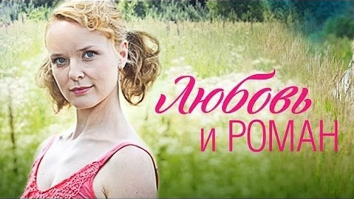 Любовь и Роман (2014) Мелодрама