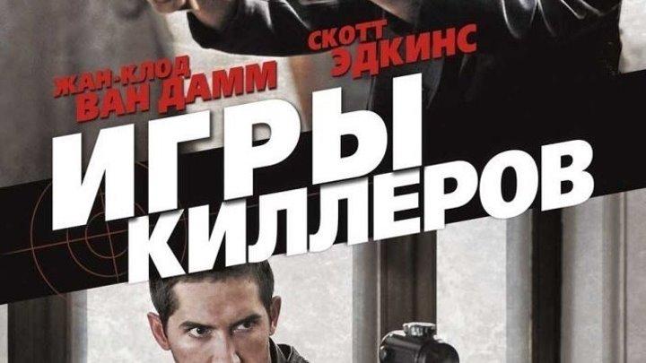 Игры киллеров (2011) боевик, триллер
