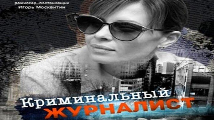 Криминальный журналист 13-14 Серия детектив, мелодрама, криминал 2019