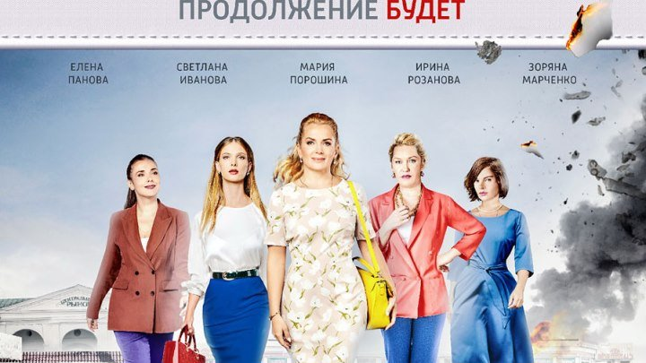 Челночницы - (2018) Мелодрама. Сезон 2. Серии 13-16 (из 16)