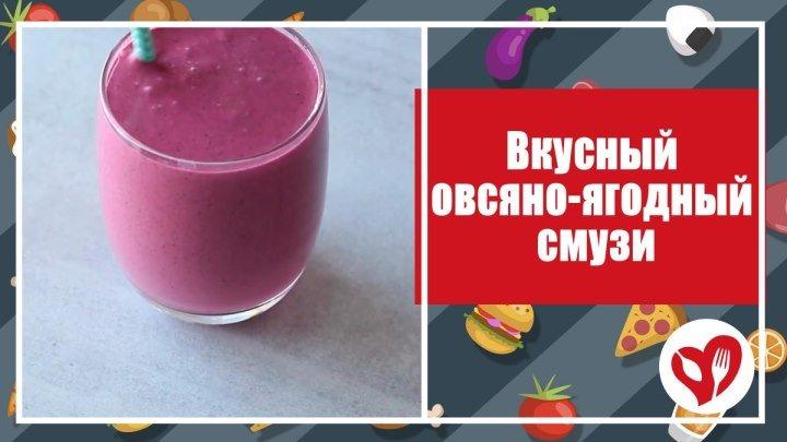 Смузи из свежих ягод и фруктов