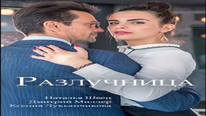 Разлучница, 2018 год / Серия 3 из 4 (мелодрама) HD