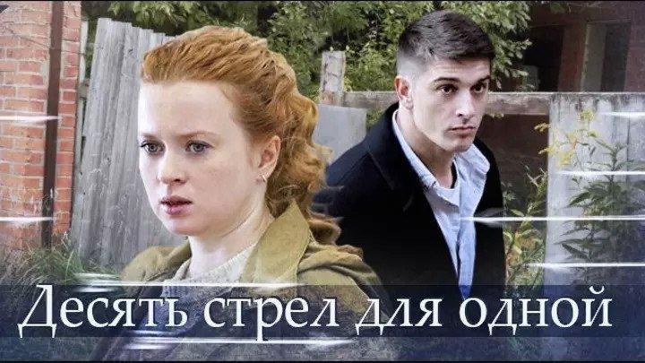 Десять стрел для одной (2018) 2 с. Детектив, премьера