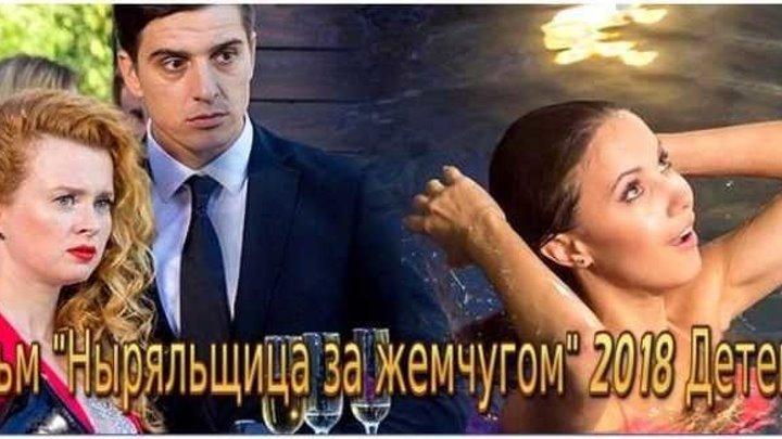 Ныряльщица за жемчугом (2018) 4 с. Детектив, Литвиновы