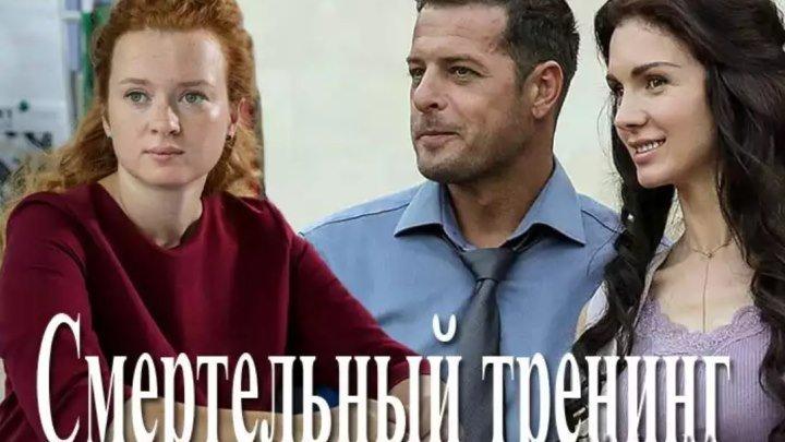 Смертельный тренинг (2018) 3 с. Детектив, Литвиновы
