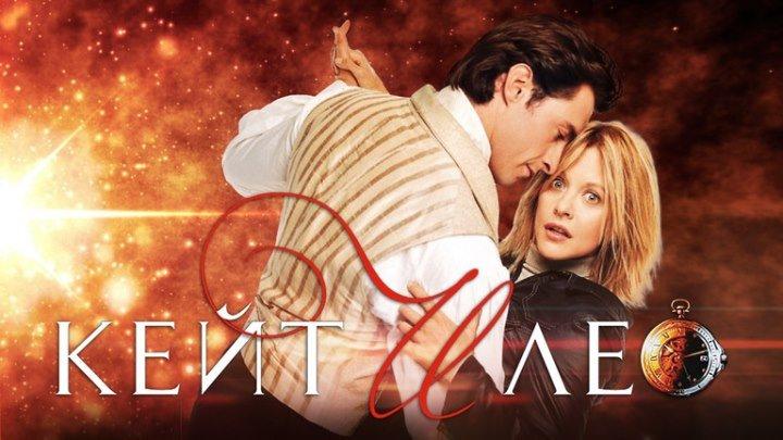 Кейт и Лео (2001)Жанр: фэнтези, мелодрама, комедия