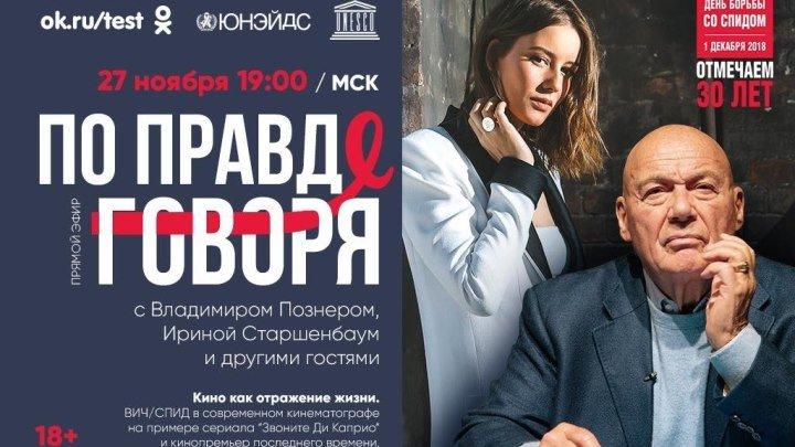 Ирина Старшенбаум, Владимир Познер и другие о теме ВИЧ в кино и жизни