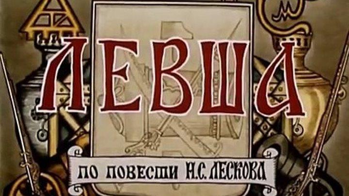 """"""" Левша """" ( художеств . фильм . 1986 )"""