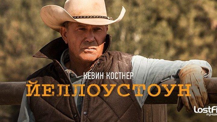 Йеллоустоун / Yellowstone 2018 (Озвучка LostFilm) Full HD 1 сезон 8 серия