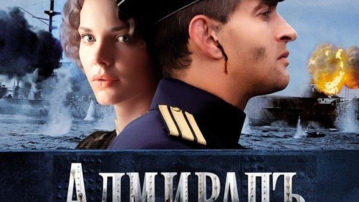 Адмиралъ - 1 сезон (2008) Военный Драма История Мелодрама