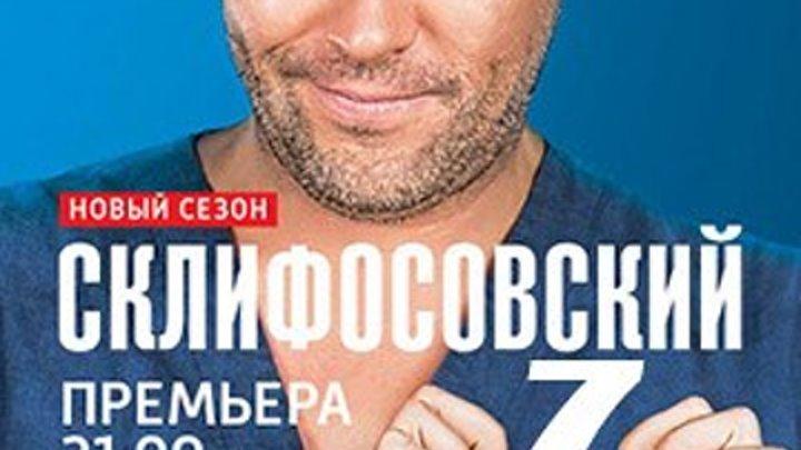 Склифосовский 7 сезон 3 серия 2019