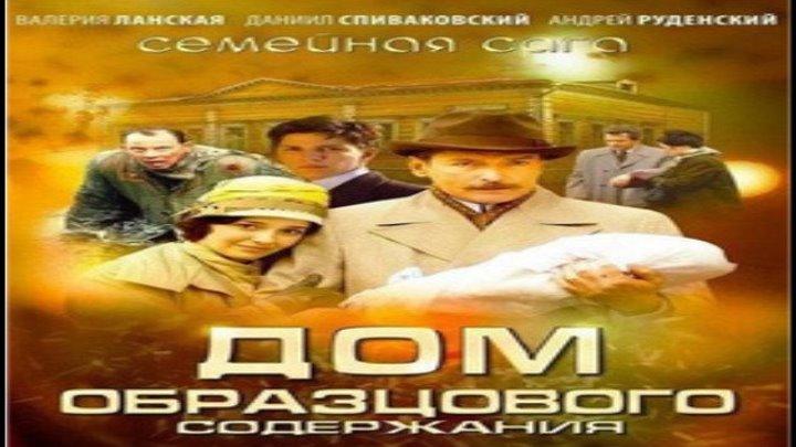 Дом образцового содержания / Серии 5-8 из 26 (драма) HD