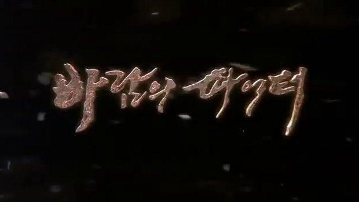 """"""" Воин ветра """" Фильм про основателя стиля киокушинкай каратэ-до ."""