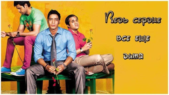 Ведь сердце все еще дитя (2011) Индия