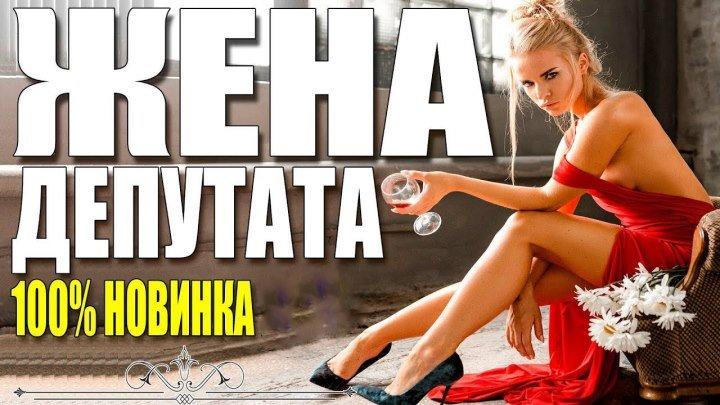 Фильм порвал богатых! ЖЕНА ДЕПУТАТА Русские мелодрамы 2019 новинки HD 1080P | фильмы 2019