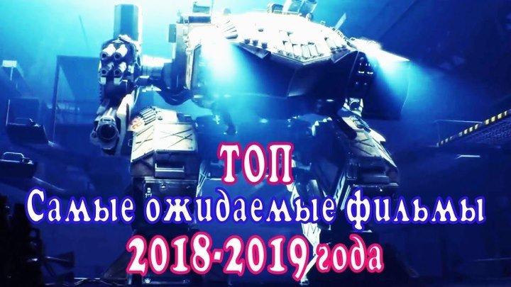 ЛУЧШИЕ НОВЫЕ ФЭНТЕЗИ ФИЛЬМЫ 2018_2019