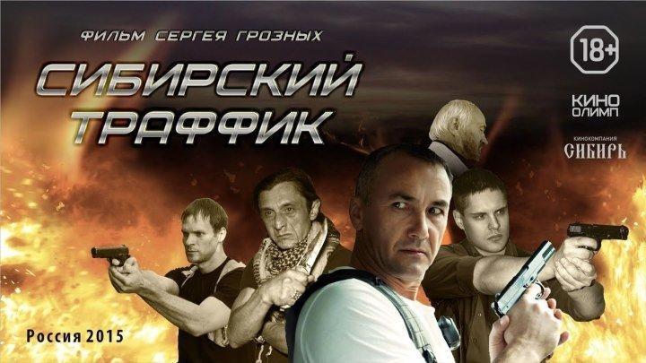 фильм Сибирский траффик (2015) Россия