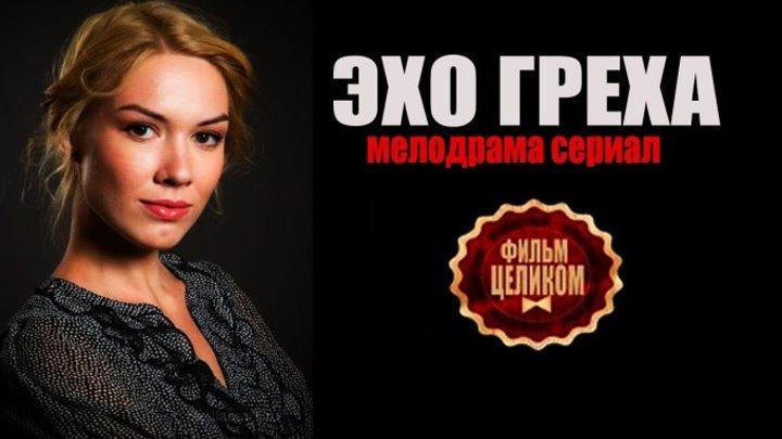 фильм Эхо греха (2016) Россия