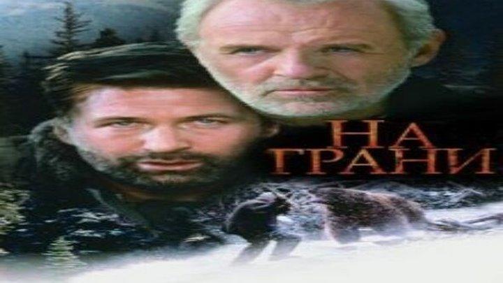 Фильм На грани (1997) Боевик, Триллер, Драма, Приключения