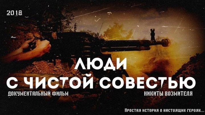 """Д_⁄ф _""""Люди с чистой совестью_"""""""