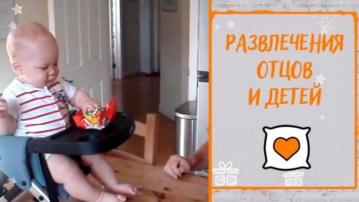 Развлечение отцов и детей