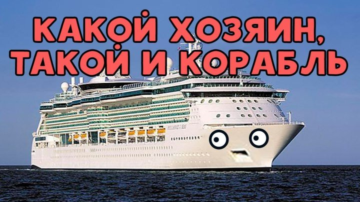 Какой хозяин, такой и корабль.