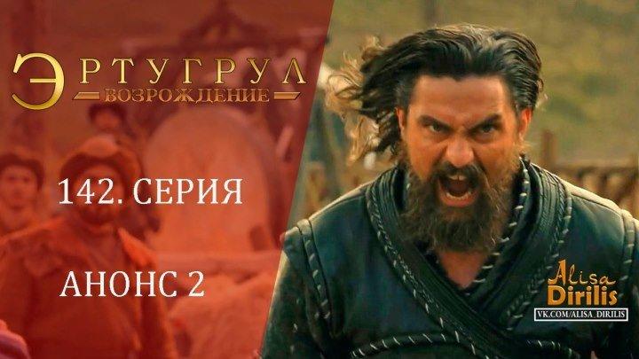 Эртугрул. 142 серия.2-ой анонс на русском. Озвучка turok1990