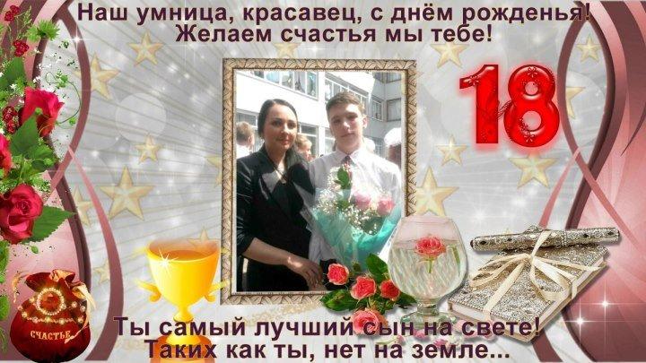 Cыну Саше, к 18 летию, от мамы Ирины!!!!!