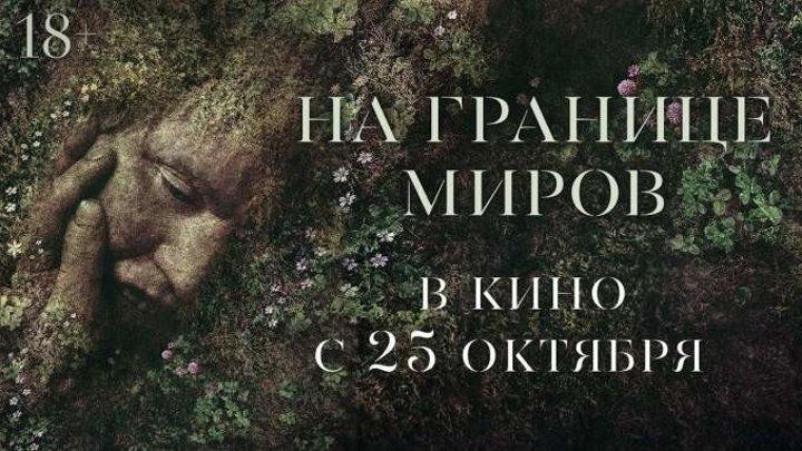 На границе миров — Русский трейлер (2018)