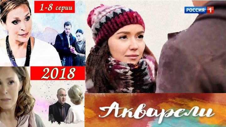 Акварели - Мелодрама,драма 2018 - 1-8 серии из 16 серии