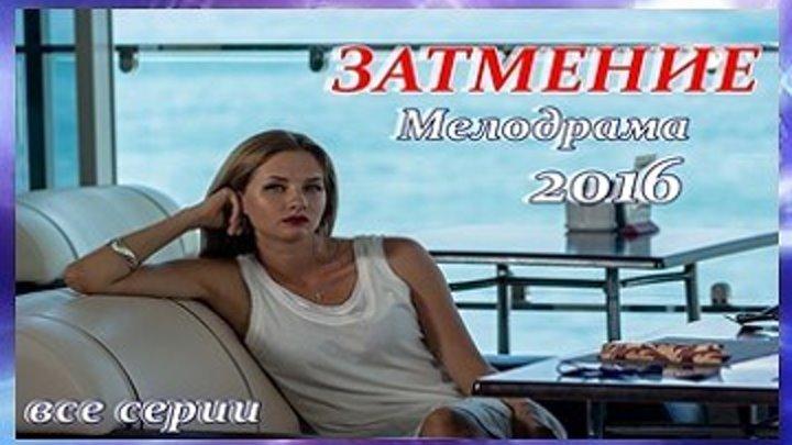 Затмение - Мелодрама,драма 2016 - Все 8 серии целиком