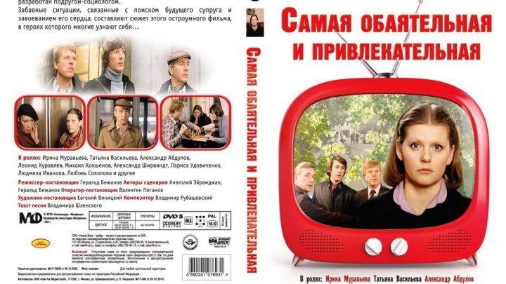 мелодрама, комедия-Самая обаятельная и привлекательная(1985)СССР.720р