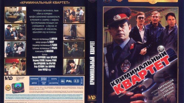Криминальный квартет FHD 1989