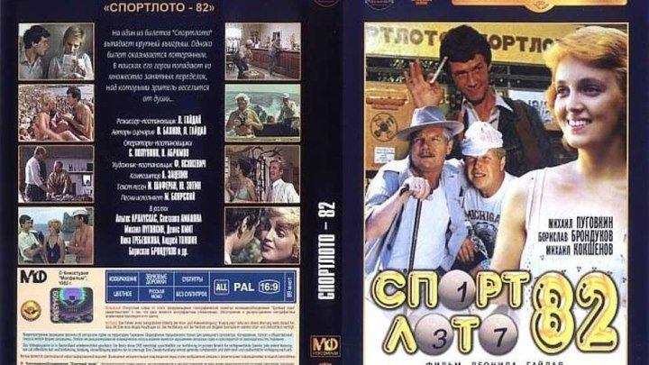 комедия, приключения-Спортлото-82 (1982)СССР.1080i